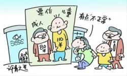 人民日报关注儿童票标准:有关部门应进行明确统一的界定