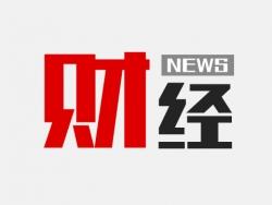 银亿股份:因涉嫌信息披露违法违规,被中国证监会立案调查