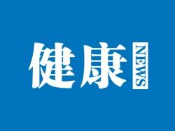 卫健委:中国人均预期寿命77岁,健康预期寿命仅68.7岁