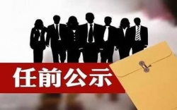 江苏省省管领导干部任职前公示,含多个省属国企一把手