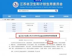 死亡31人!江苏发布最新传染病疫情!秋冬之交要特别注意……