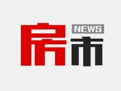 西安一项目无预售证卖房被罚330万
