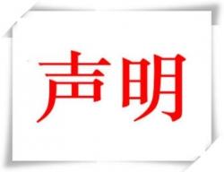 """""""锦鲤""""杨超越怒了?火箭少女101:禁止商家企业擅自使用图片"""
