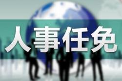 江苏省省管领导干部任职前公示,涉及盐城五人