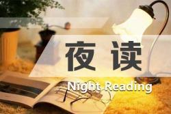 夜读|恰同学少年