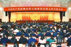 中国共产党盐城市第七届委员会第七次全体会议决议