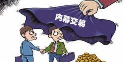 """今年3名省部级""""股神""""贪官过堂:分别靠内幕交易获利过亿元"""