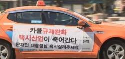 韩国10万名出租车司机罢工抵制拼车软件,急坏上班族