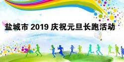 盐城市2019庆祝元旦长跑活动