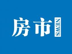 """新华传媒卖房过年""""流产""""  打九折降价二次挂牌"""