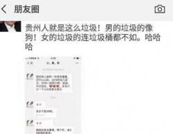 湖南网?#30416;?#36785;贵州人言论引公愤 贵州网警的情况通报来了