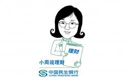 民生银行best365分行理财专家周倩:央行降准后,个人理财产品怎么买?