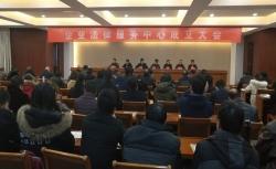 """射阳县""""企业法律服务中心""""成立"""