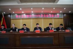 响水县检察院召开2018年度总结表彰大会