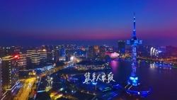 禮贊新中國 奮進新時代丨我市現代服務業與先進制造業深度融合