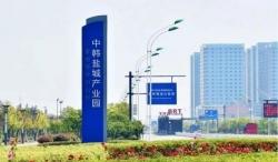 中韩(盐城)大发百人牛牛园 科技创新驱动高质量发展