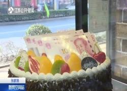 """商家卖""""百元大钞""""蛋糕被罚,""""人民币""""花束同样涉嫌违法"""