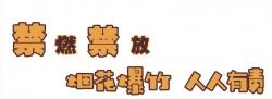 """春节重要提醒!best365区""""四环""""内,禁做这件事!"""