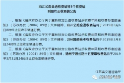 就在今早8点,江苏这个收费站终止收费!后面还有2座……