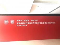 南京大学将在苏州高新区建校区,2021年招第一批时时彩开户!