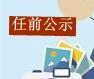 江苏2名省管领导干部任职前公示,拟任省委管理领导班子企业副职