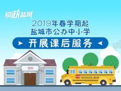 图解|2019年春学期起,best365公办中小学开展课后服务