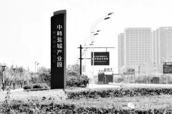 中韩(盐城)产业园:瞄准高质量发展抓项目强载体优服务
