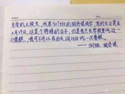 2月29日出生太委屈?小女孩写信给校长:想吃一次蛋糕!结局暖哭了...