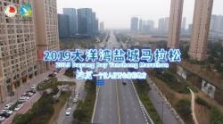 中江网|盐城市周密部署保障国际马拉松赛事交通运力