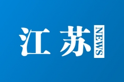 一季度江苏完成外贸进出口9960.2亿元 同比增长1.8%
