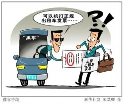 """新华网评:撕掉""""黑车""""的""""真发票"""""""