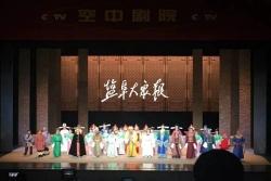 中央电视台全程录制淮剧《金杯·白刃》