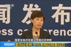 国家发改委:美加征关税,中国有相应预案应对