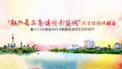 2019中國鹽城丹頂鶴國際濕地生態旅游節
