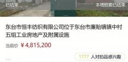 """东台法院强制腾空厂区1万多平,盘活""""僵尸企业""""……"""