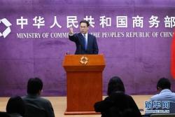商务部:中国将建立不可靠实体清单制度