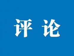 新华网评:用数字之光照亮美好未来
