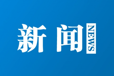 大豐:金融資本助力區域經濟發展