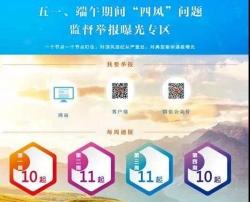 """中纪委又""""皮""""了:端午节怎么玩,才能在纪委网站露脸"""