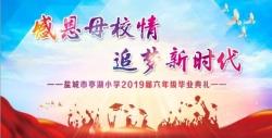 感恩母校情,追梦新时代——亭湖小学2019届六年级毕业典礼