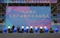 城南新区文化产业推介月系列活动盛大启幕