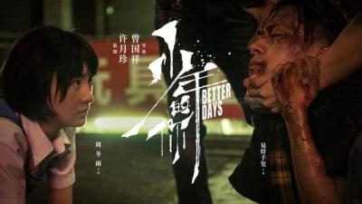《少年的你》上映在即被曝撤檔 曾退出柏林電影節