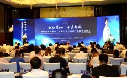 江蘇省鹽南高新區在滬成功舉辦數字智能產業投資說明會