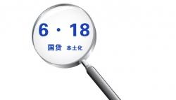 """从""""618""""电商购物看中国消费新动向:国货成""""新宠"""""""