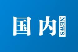 外媒妄评香港暂缓修订逃犯条例 驻港公署提严正交涉