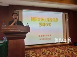 射阳县为射阳大米36家上海经销点授牌