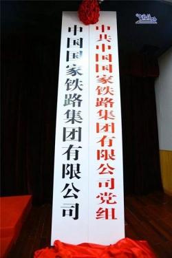 中国国家铁路集团有限公司挂牌成立 领导班子九人