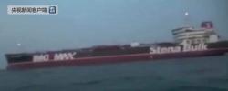 伊朗军方公布油轮扣押视频,并承诺将依法处理