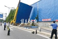市区整治户外广告提升城市形象 1至6月拆除大型广告牌235块