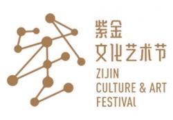 来赴一场艺术的盛会,2019紫金文化艺术节开幕在即